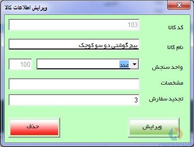 ویرایش اطلاعات کالا در اکسل انبار