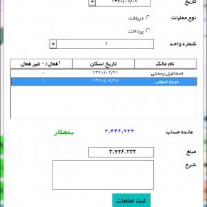 فایلاکسل حسابداری ساختمان