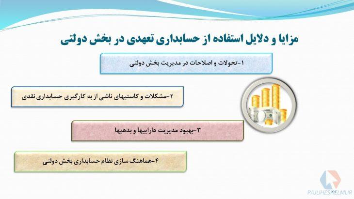 پاورپوینت حسابداری تعهدی در دستگاه های دولتی