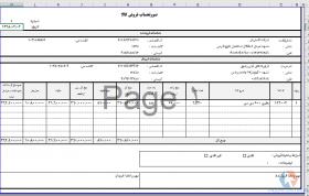 فایل اکسل فاکتور رسمی دارایی