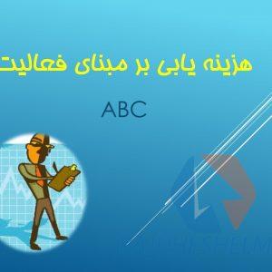 پاور پوینت هزینه یابی بر مبنای فعالیت (ABC)