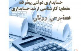 پاورپوینت حسابرسی دولتی