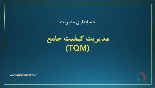 پاورپوینت مدیریت کیفیت جامع TQM