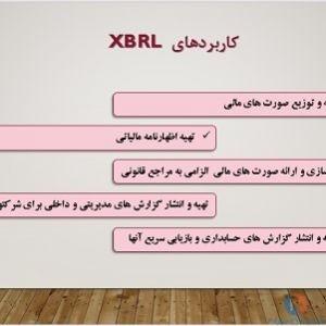 پاورپوینت گزارشگری مالی اینترنتی XBRL