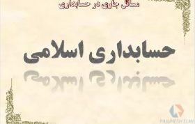 پاورپوینت حسابداری اسلامی