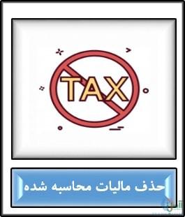 اکسل محاسبه مالیات حقوق