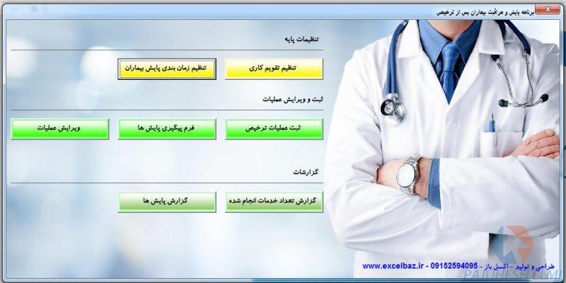 اکسل پیگیری بیماران بعد از عمل